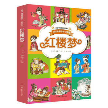 China's four classic story books Dream of the Red Chamber children's literature books 5-8years old extracurricular reading books
