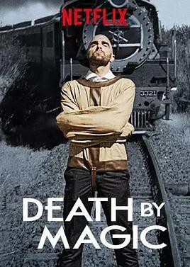 死亡魔术巡礼第一季