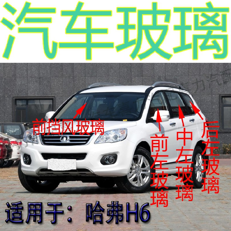 AUTO GLASS FOR HAVAL H6