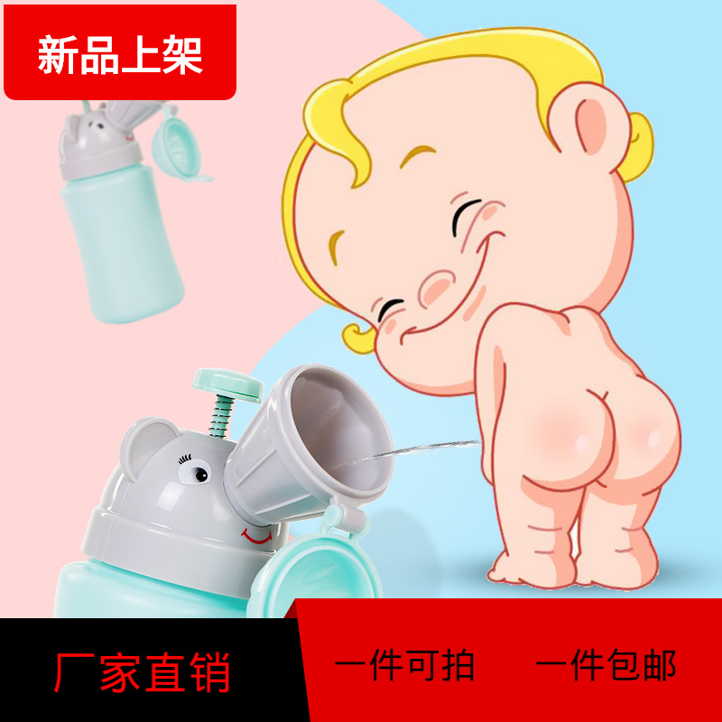 Car Mounted Travel CHILDREN'S Urinal Infant Child Urinal Portable Leak-Proof Night Bed Male Baby Chamber Pot GIRL'S