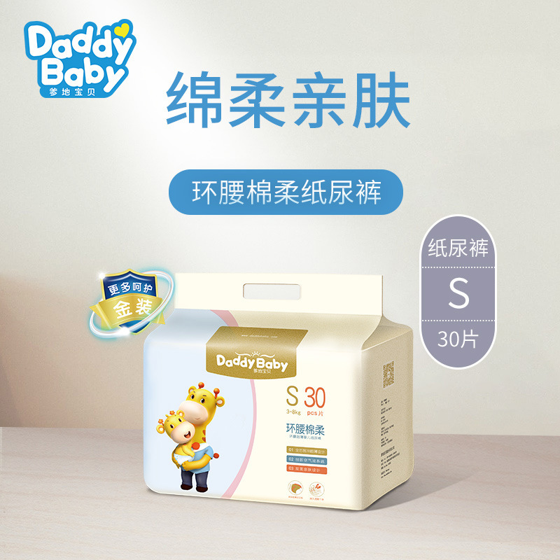 Daddy Baby Baby Diapers Absorb Good Breathable Strong Ring Waist Soft Cotton Pants S/ M/L /X L