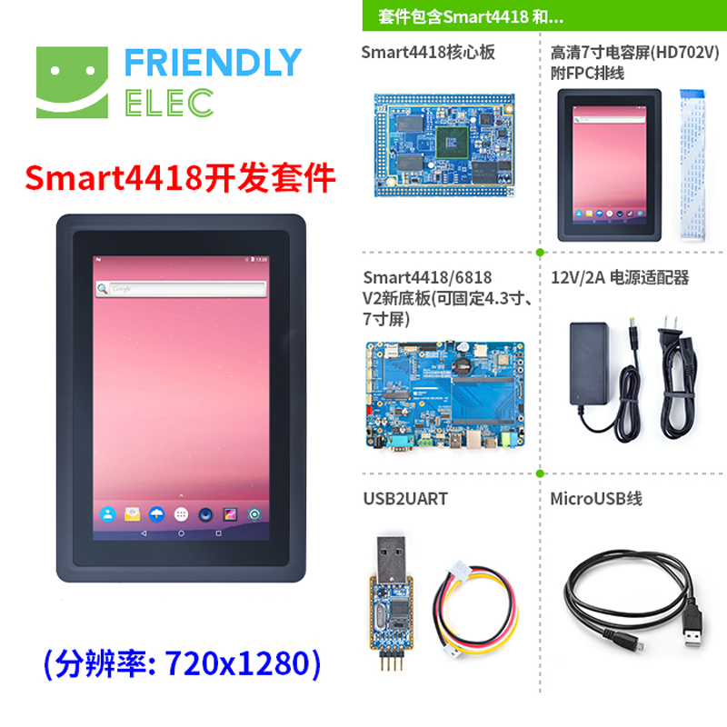 Smart4418SDK Demo- Board S5P4418 1GB DDR3 8GB EMMC Friendlyarm 4G  7'TFT LCD 800*480 800*1280 Capacitive Screen HDMI