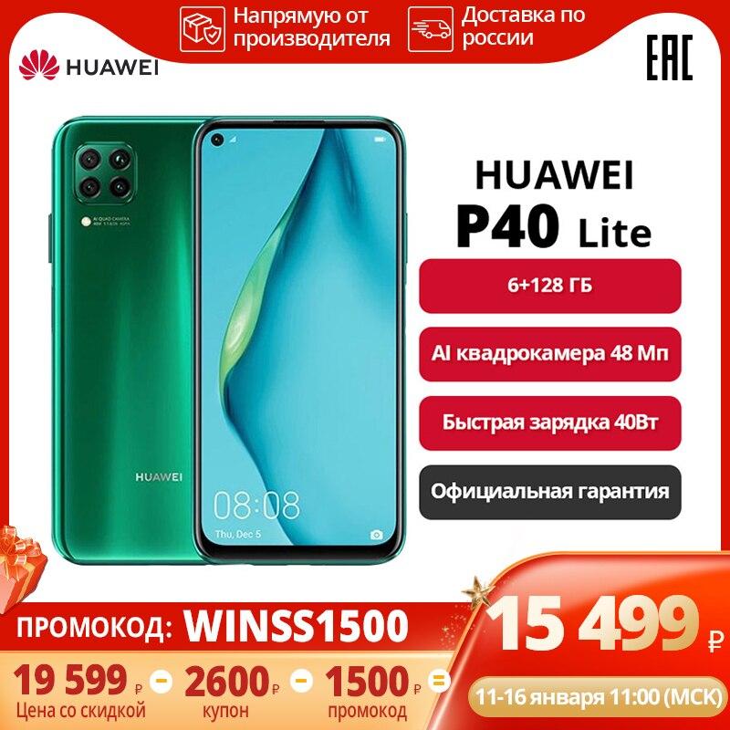 Смартфон HUAWEI P40 Lite 6+128ГБ 48МП 40 Вт SuperCharge 7nm Kirin810【Ростест, Доставка от 2 дней, Официальная гарантия】