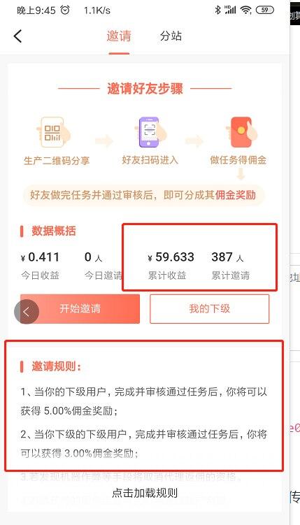 快乐赞:一个拼多多砍价赚钱的app怎么样?益盟已撸100左右插图(2)