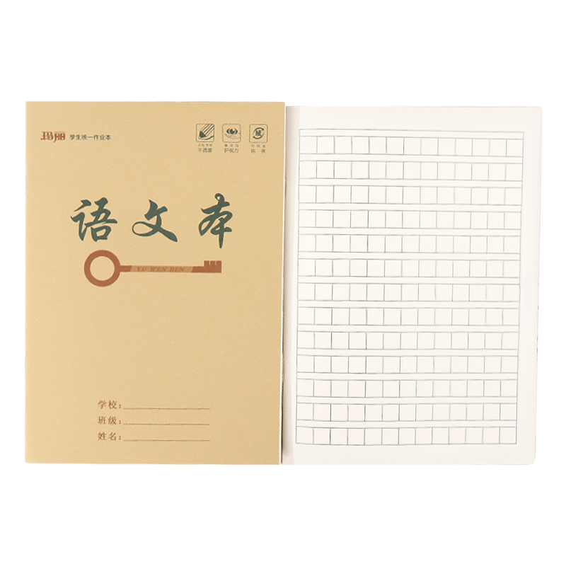 New 10pcs Chinese exercise book Chinese grid Pin Yin Composition Tian Zi Pen Pencil workbook writing book ,size 20.9cm*14.8cm