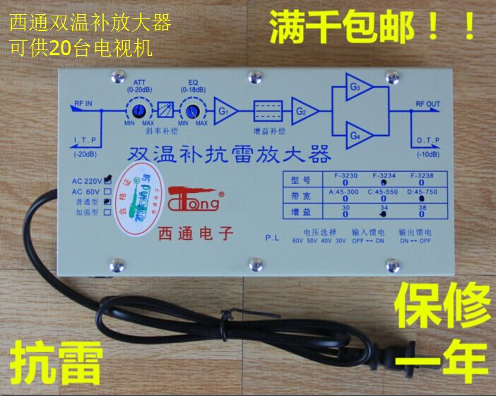 Postal cable TV signal amplifier TV signal amplifier trunk amplifier west-pass amplifier