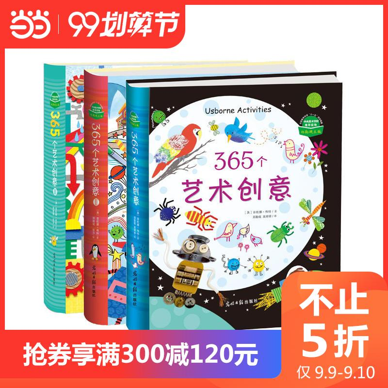 365 Artistic Creations, 3 Volumes Of Fiona Weite's Usborne Publishing House Children's Art Creative Books, Yangmei