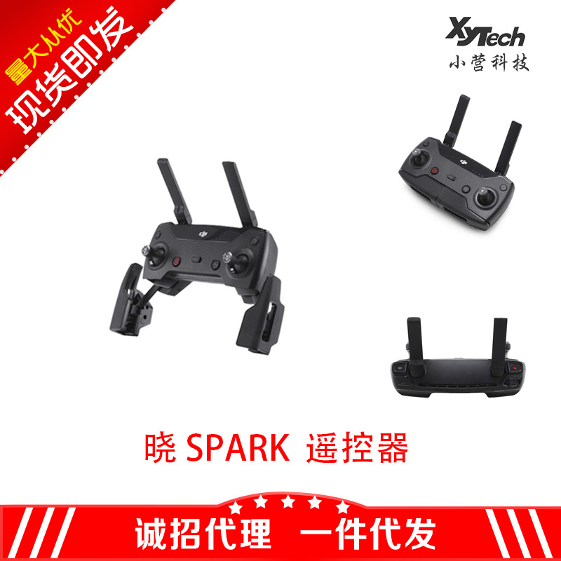 DJI Unmanned Aerial Vehicle Xiao Spark Remote Control Original Factory Origional Product Accessories High-definition Image Trans