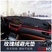 Car special instrument panel lightproof pad for FAW Group Red Banner H5 central control sun protection sunscreen insulation стоимость