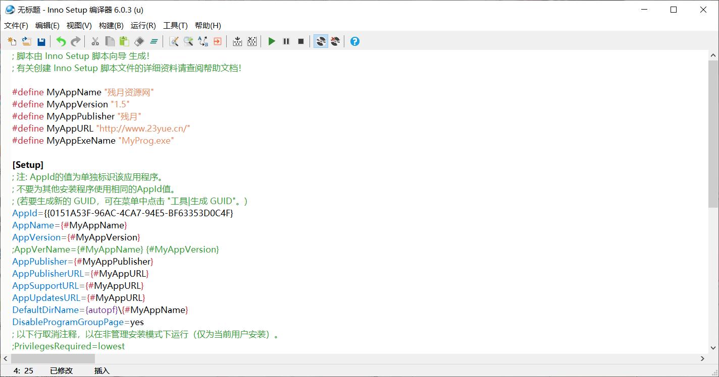 Inno Setup(軟件打包工具) v6.0.3漢化增強版