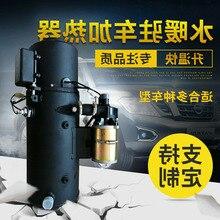 Топливная сантехника стояночный нагреватель автомобильный нагреватель Chai Nuan стояночный нагреватель Автомобильный Подогреватель стояночный нагреватель