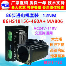 Hongshen электромеханический 86 двухфазный шаговый двигатель