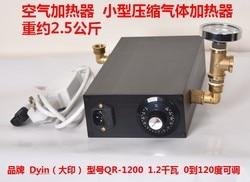 Miniature Air Heater Miniature Compressed Gas Heater Automotive Hot Air Spray Paint Pipe Heater