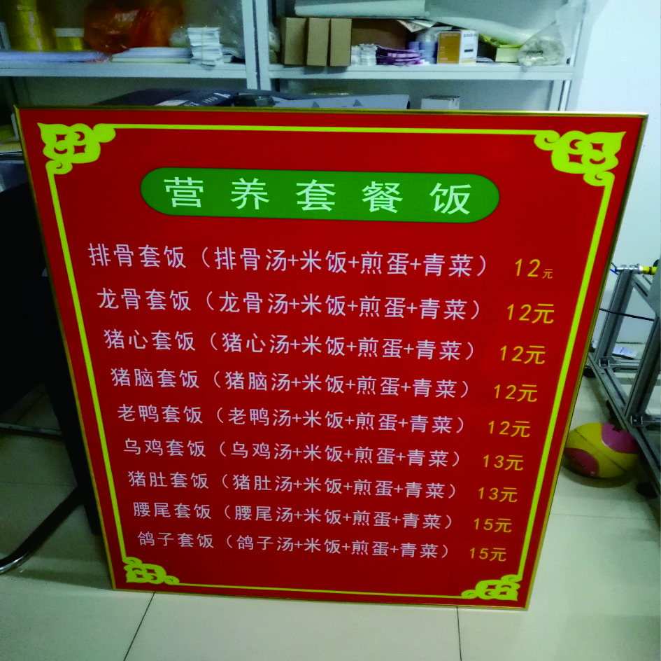 Inside House Use KT Board Menu Printing Custom