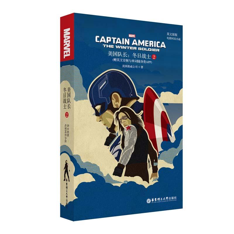 Marvel Movie The Novel In English Captain America Winter Soldier Captain America 2 Winter Warrior