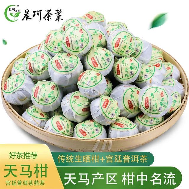 2019 Yunnan Puer Tea Small Green Mandarin for Health Care  and Warm Care