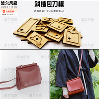 SMVAUON Handmade diy handbag mold for making handmade gifts ladies shoulder bag cutting mold wooden mold handmade leather