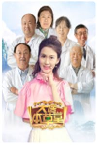 大医本草堂[20200226]