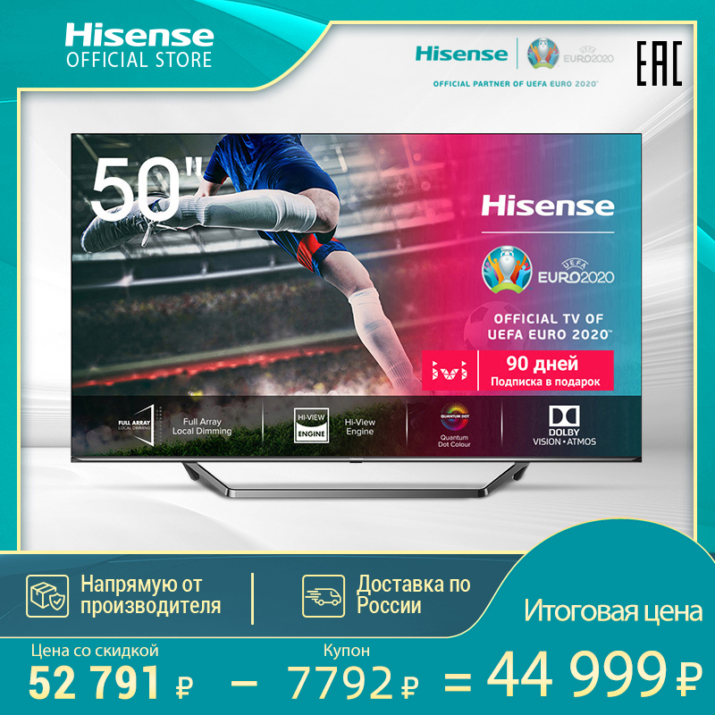 Телевизор 50 дюйма Hisense 50U7QF 4K ULED Smart TV 5055inchtv