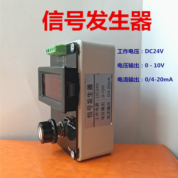 0-10V/0-20mA/4-20mA Signal Generator 0-20mA/0-10V Adjustable Constant Current Source/analog