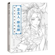 Creative Chinese Coloring Book Line Sketch Drawing Textbook Vintage Ancient Beauty Painting-book Adults Kids Stationery Supplies
