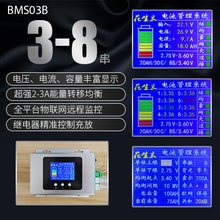 Relay 12v24v48v Meter Protection-Board Balance Coulomb Lithium-Battery Wifi RV High-Current