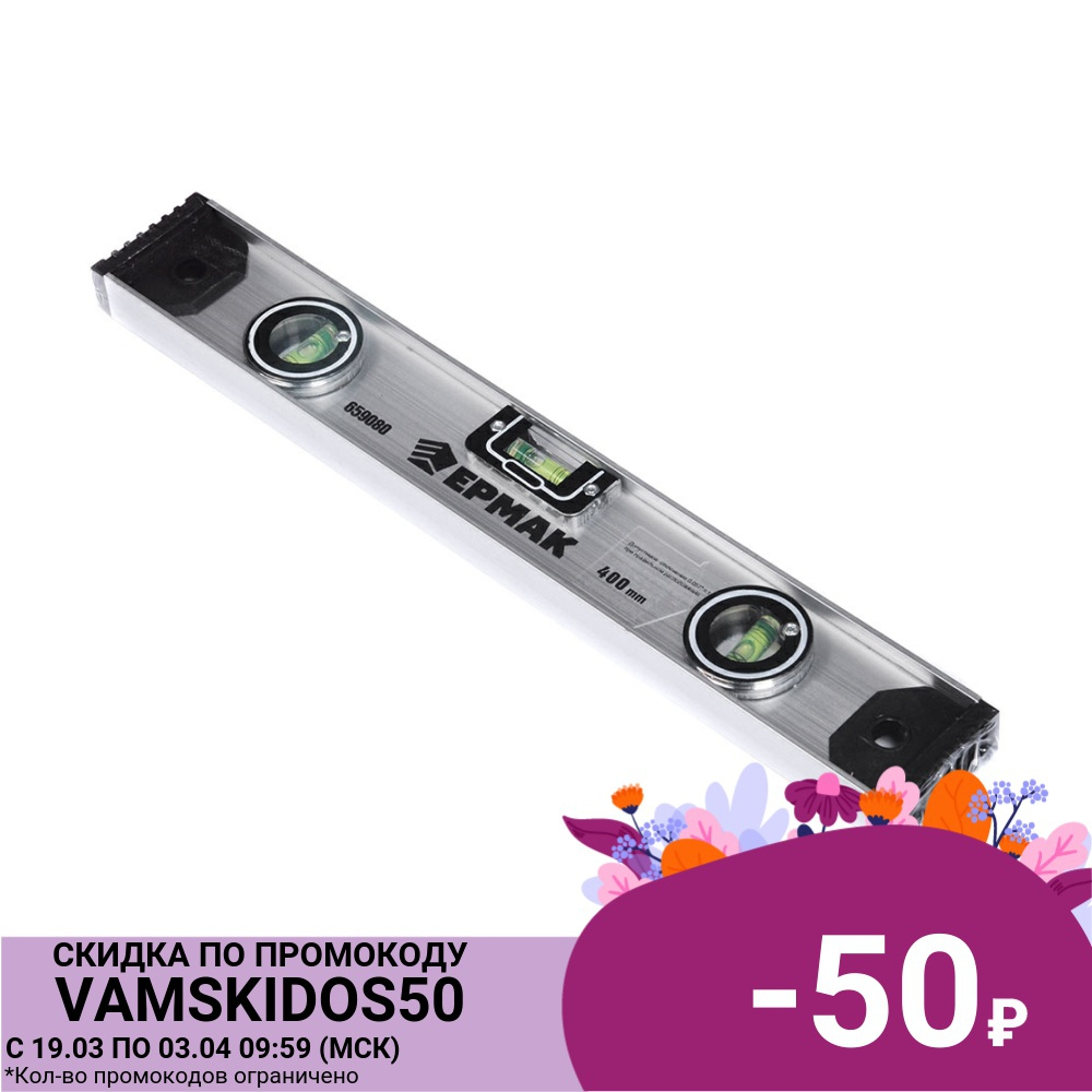 ERMAK Construction level Rail, 400 mm