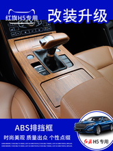 For FAW Group Red Banner H5 central control gear box water cup panel sticker interior modification