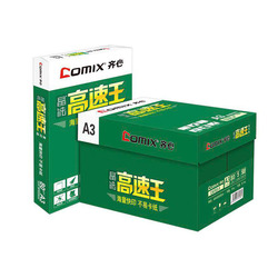 Comix A3 Copy Paper Crystal Pure High-Speed King Printing Paper 80G Office Paper Double-Sided Play Examination Paper White Paper