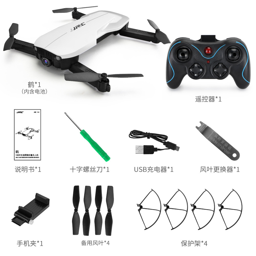 Jjrc H71 Folding Quadcopter 1080p Set High WiFi Real-Time Image Transmission Optical Flow Fixed-Point Unmanned Aerial Vehicle