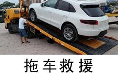 北京拖车救援