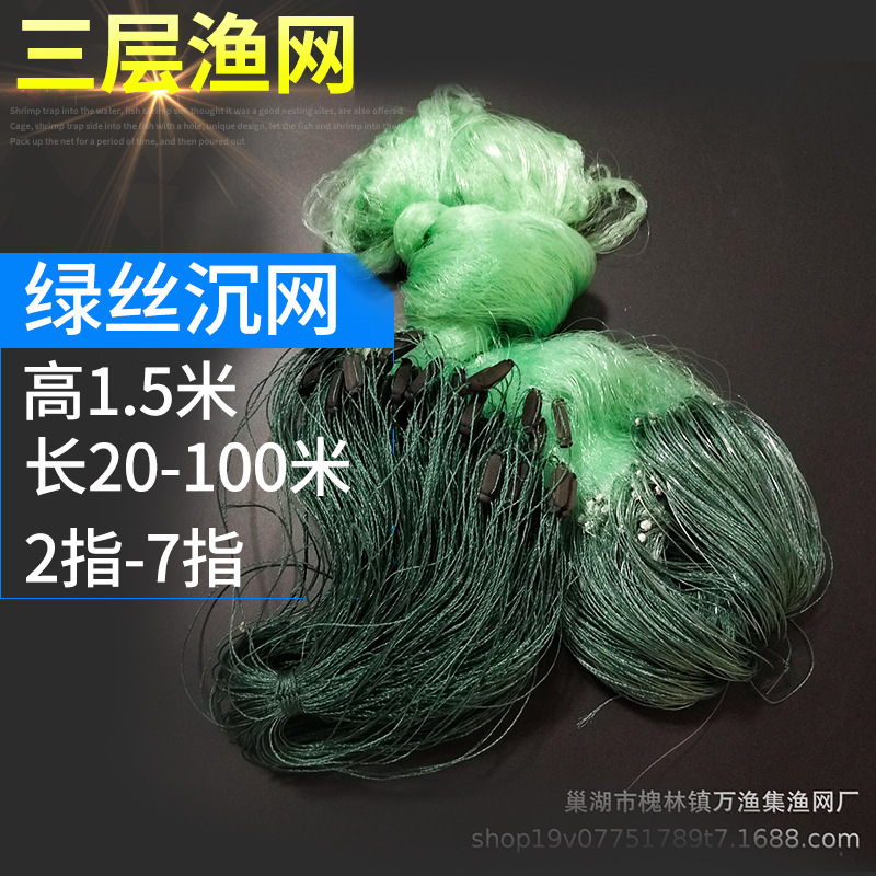 1.5-Meter-High 100 M Three Layer Fishnet Green Wire Screen Sticky Net Fishing Nets Chen Wang Customizable Fish Net Fishing Gear