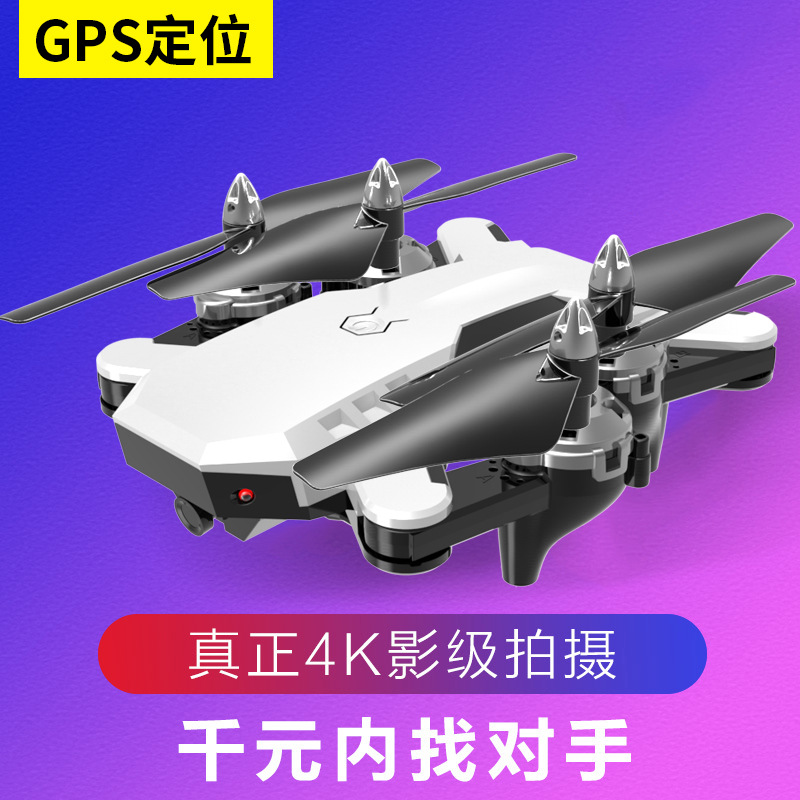4k Folding GPS Unmanned Aerial Vehicle Aerial Photography Double Intelligent Precision Positioning Return Quadcopter Cs-7 Remote