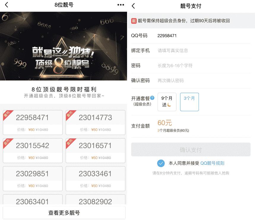 8位数QQ靓号只要开通三月超会带回家