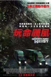 玩命飓风/飓风抢劫[HD1080P中字]