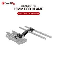SmallRig DSLR Shoulder Rig Shoulder Support Stabilizer Rig Out Extension of Rod Clamp 15mm Rod Clamp Offset Raised Z Shape 2376 lanparte ofc 02 adjustable z shape offset clamp for 15mm rail system rig dslr video rig