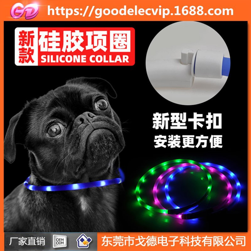 New Style Buckle Pet Supplies USB Charging LED Luminous Collar Silica Gel Light Belt Neck Ring Dog Lamp Large Dog Collar