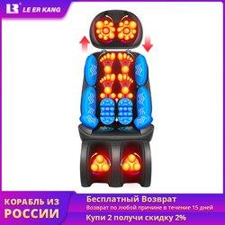 كهربائي تدليك كامل للجسم كرسي الرقبة الظهر الخصر تدليك وسادة الحرارة ويهتز ضمادة مساج كهدية للأباء والأمهات زوجة LEK-918L