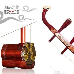Image 1 - 中国蘇州二胡品質マホガニー骨彫刻二胡プロ 2 弦擦楽器中国二胡