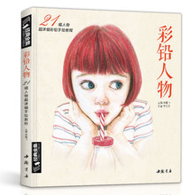 New Adult zero-based hand-painted Coloring Book Picture Drawing Book Ancient Style Realistic Beauty Avatar Anime Character