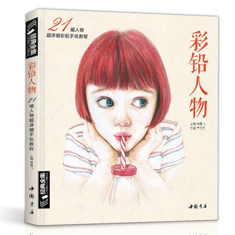 Новинка 2019 года, ручная раскраска для взрослых с нулевым покрытием, книга для рисования, книга для рисования в древнем стиле, реалистичное