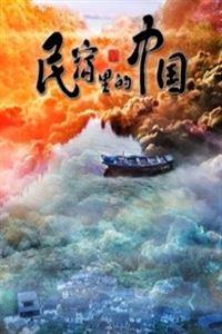 民宿里的中国[第05集]