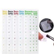 Наклейки на русскую клавиатуру для Mac Book, ноутбука, ПК, клавиатуры, компьютера, стандартная раскладка букв, чехлы на клавиатуру, пленка