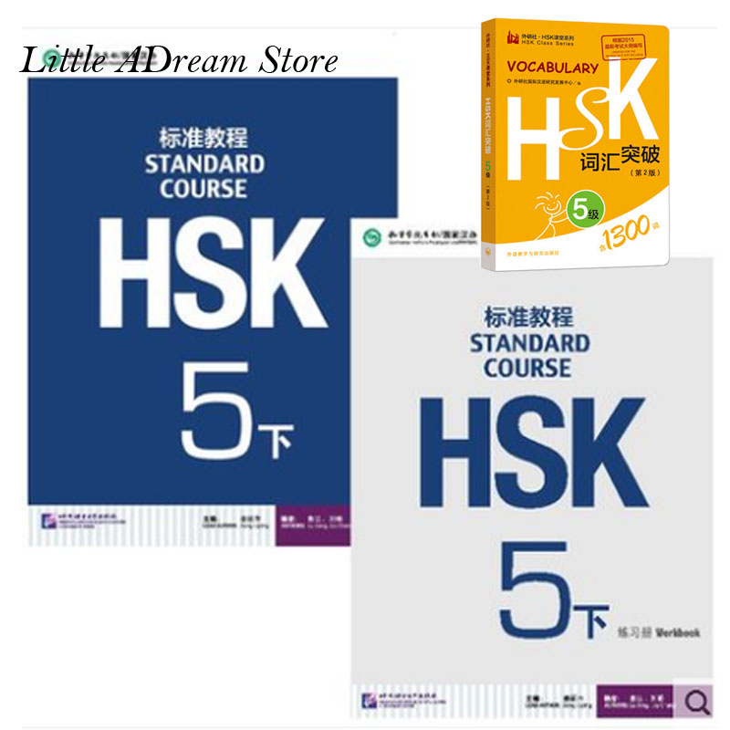 3 Book Learning Chinese Student Textbook And Workbook : Standard Course HSK 5 Xia Volume 2 + 1300 Chinese HSK Vocabulary Level 5