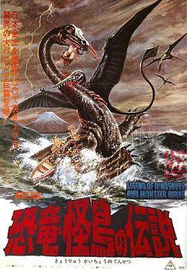 恐龍·怪鳥的傳說
