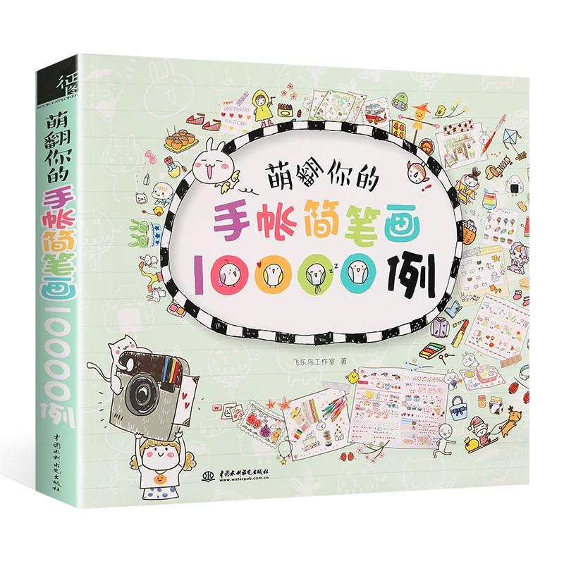 10,000 Flying Bird Handbooks