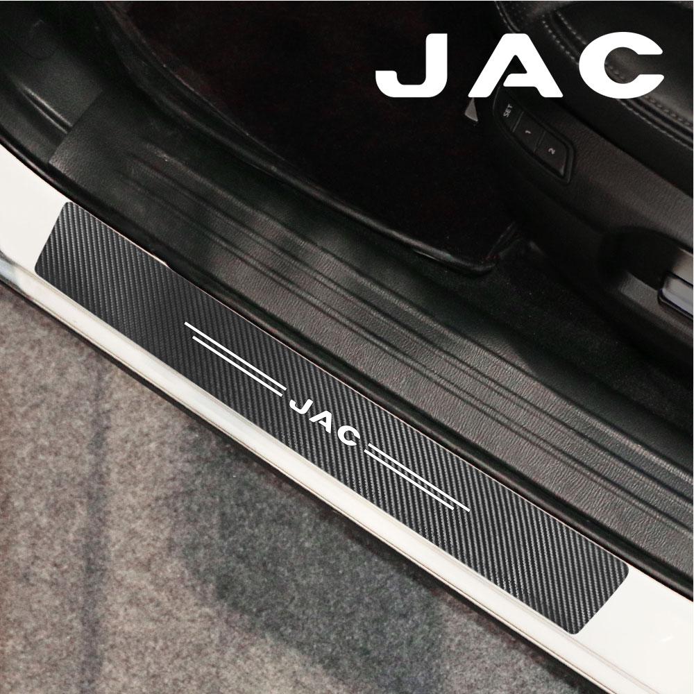 4 шт. наклейки на пороги автомобильной двери из углеродного волокна для JAC Refine J3 J2 S5 A5 J5 J6 J4 Vapor S2 T8 автомобильные аксессуары