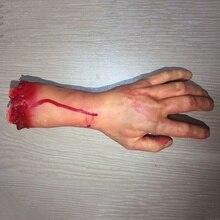 2019 Halloween Prop Horrible Broken Limbs Latex Fake Organs Cosplay Party Supplies 1PC