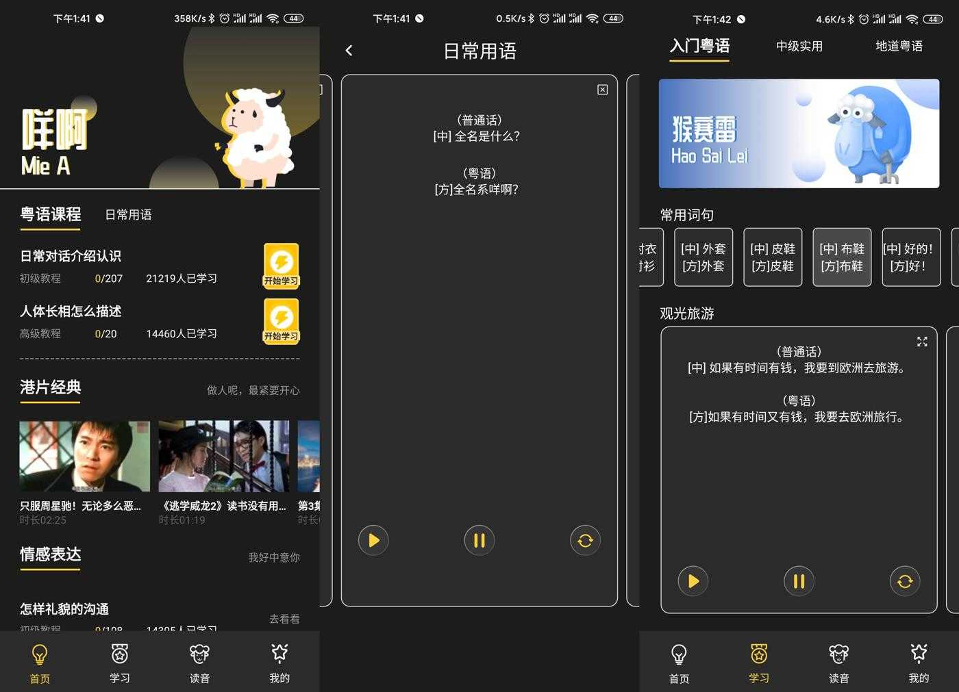 安卓粤语学习v1.0.7绿化版