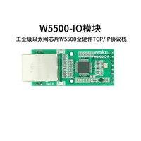 W5500 이더넷 네트워크 모듈 w5500 모듈 tcpip 프로토콜 스택 spi 51/stm32 루틴